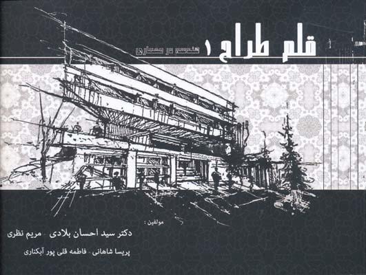 قلم طراح 1 شوميز - هندسه در معماري - بلادي