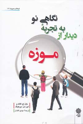 نگاهي نو به تجربه ديدار از موزه - مهدي افشار