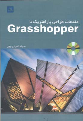 مقدمات طراحي پارامتريك با grasshopper - اميدي پور