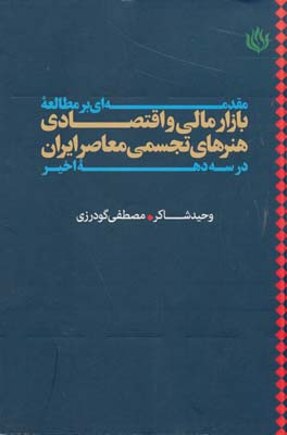 مقدمه اي بر مطالعه بازار مالي و اقتصادي هنرهاي تجسمي معاصر ايران - شاكر