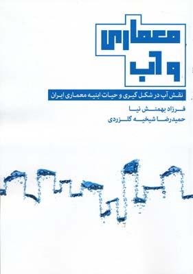 معماري و آب نقش آب در شكل گيري و حيات ابنيه معماري ايران - بهمنش نيا