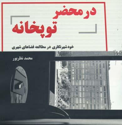در محضر توپخانه - خودشهرنگاري در مطالعه فضاهاي شهري