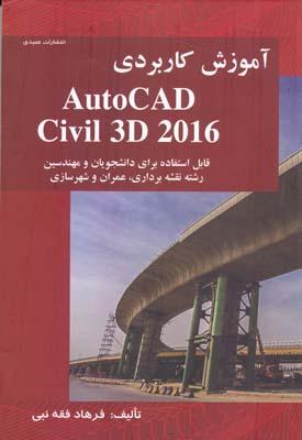 آموزش كاربردي autocad civil 3d 2016 براي رشته نقشه كشي عمران و شهرسازي - فقه نبي