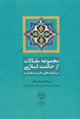 مجموعه مقالات از حكمت اسلامي در فرايندهاي هنري و معماري - نقره كار