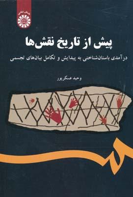 پيش از تاريخ نقش ها - عسگرپور