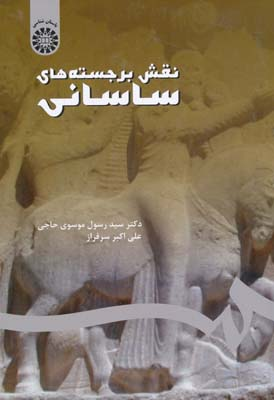 نقش برجسته هاي ساساني - موسوي حاجي