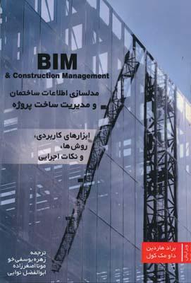 bim مدلسازي اطلاعات ساختمان و مديريت ساخت پروژه - يوسفي خو