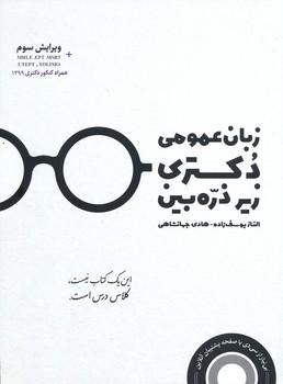 زبان عمومي دكتري  زير ذره بين -  يوسف زاده