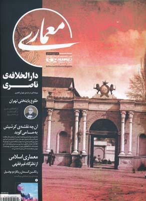 مجله همشهري معماري 35