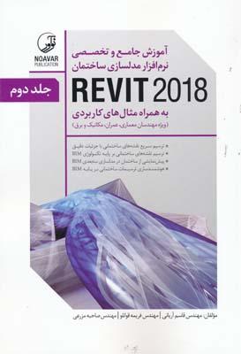 آموزش جامع و تخصصي نرم افزار مدلسازي ساختمان revit 2018 -ج 1و2 - آرياني