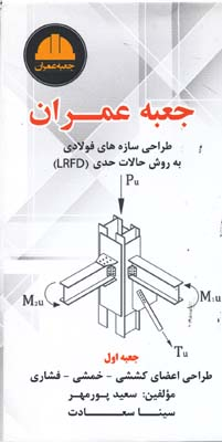جعبه عمران (طراحي سازه هاي فولادي به روش حالات حدي lrfd ) پور مهر