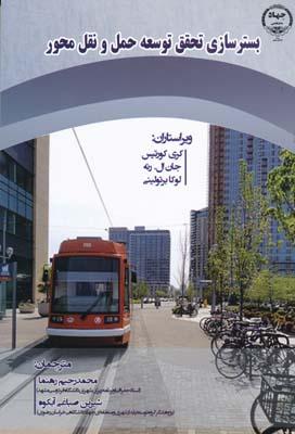 بسترسازي تحقق توسعه حمل و نقل محور - رهنما