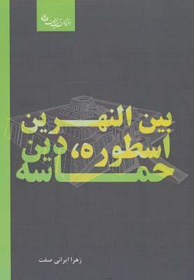 بين النهرين اسطوره دين حماسه - ايراني صفت