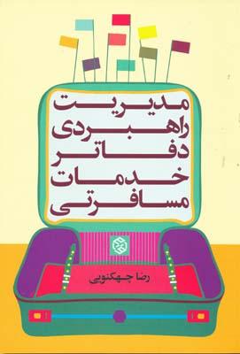 مديريت راهبردي دفاتر خدمات مسافرتي - چهكنويي