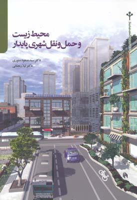 محيط زيست و حمل و نقل شهري پايدار - منوري