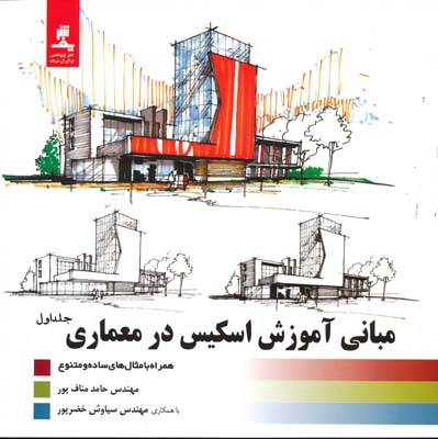 مباني آموزش اسكيس در معماري ج 1 - مناف پور