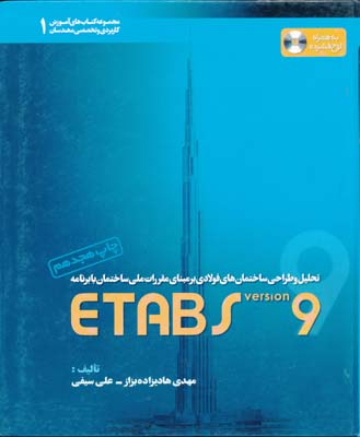 تحليل و طراحي ساختمانهاي فولادي ETABS 9