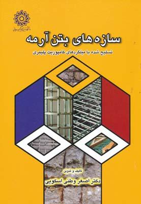 سازه هاي بتن آرمه تسليح شده با ميلگردهاي كامپوزيت پليمري - وطني اسكويي