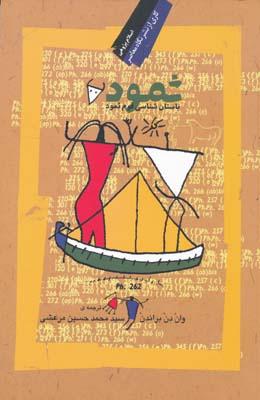 باستان شناسي قوم ثمود - مرعشي