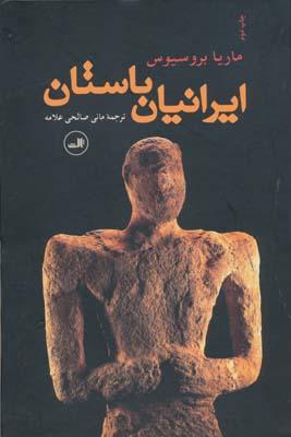ايرانيان باستان - صالحي علامه