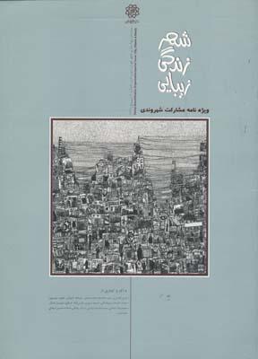 شهر زندگي زيبايي دوره اول شماره 4 - ويژه نامه مشاركت شهروندي