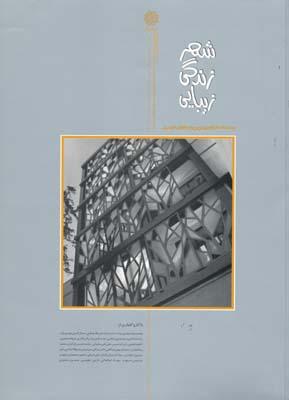 شهر زندگي زيبايي دوره اول شماره 16 - ويژه نامه فناوري نوين و نماهاي شهري