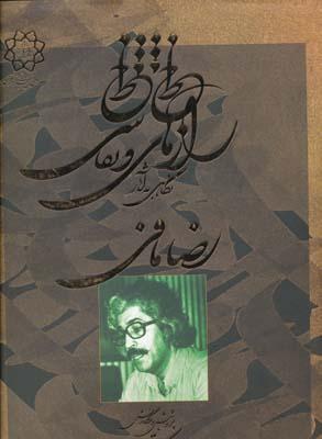 رازهاي خط و نقاشي خط  نگاهي به زندگي و آثار رضا مافي - تيموري