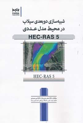 شبيه سازي دو بعدي سيلاب در محيط مدل عددي HES - RAS 5