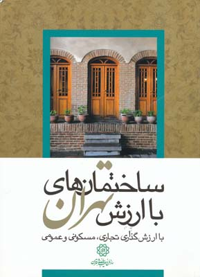 ساختمان هاي با ارزش تهران - با ارزش گذاري تجاري مسكوني و عمومي