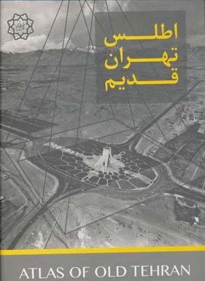 اطلس تهران قديم