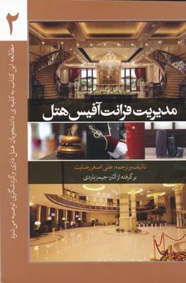مديريت فرانت آفيس هتل 2 - رضايت
