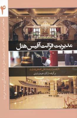 مديريت فرانت آفيس هتل 4 - رضايت