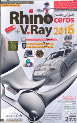 dvd آموزش جامع Rhino ceros + VRay 2016