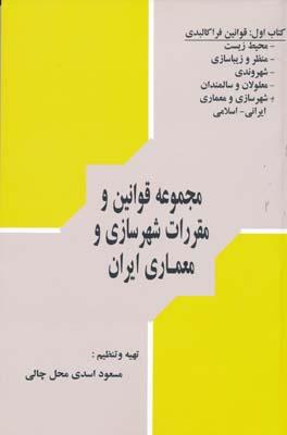 مجموعه قوانين و مقررات شهرسازي و معماري ايران  كتاب اول قوانين فراكالبدي -چالي