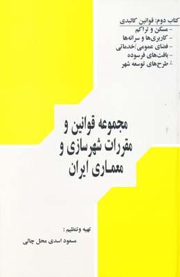 مجموعه قوانين و مقررات شهرسازي و معماري ايران كتاب دوم قوانين كالبدي - چالي