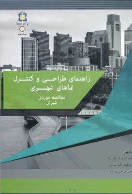 راهنمای طراحی و کنترل نماهای شهری -مطالعه موردی شیراز