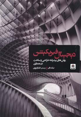 دیجیتال فبریکیشن - روش های پیشرفته طراحی و ساخت در معماری - نوری