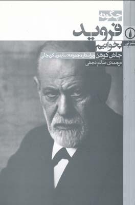 چگونه فرويد بخوانيم - صالح نجفي