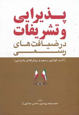 پذيرايي و تشريفات در ضيافت هاي رسمي - بهرام پور