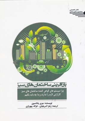 باز آفرینی ساختمان های سبز  - شریفیان