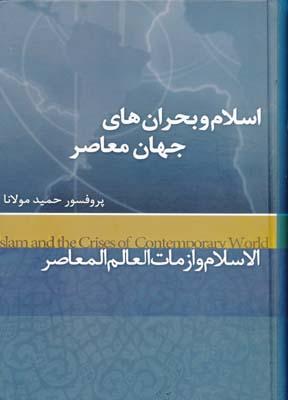 اسلام و بحران هاي جهان معاصر - حميد مولانا