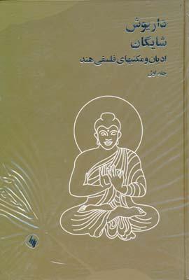 اديان و مكتبهاي فلسفي هند - ج1 و 2 - داريوش شايگان