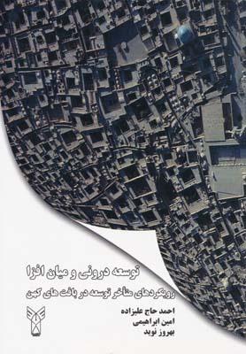توسعه دروني و ميان افزا رويكردهاي متاخر توسعه در بافت هاي كهن - حاج عليزاده