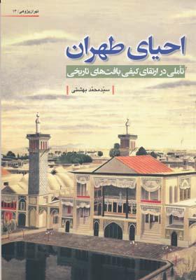 احياي طهران - تاملي در ارتقاي كيفي بافت هاي تاريخي - بهشتي