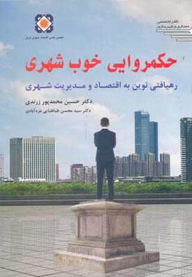 حكمروايي خوب شهري رهيافتي نوين به اقتصاد و مديريت شهري - محمدپور زرندي