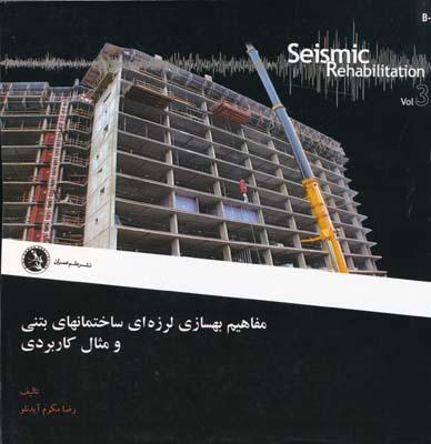 مفاهيم بهسازي لرزه اي ساختمانهاي بتني و مثال كاربردي - مكرم آيدنلو