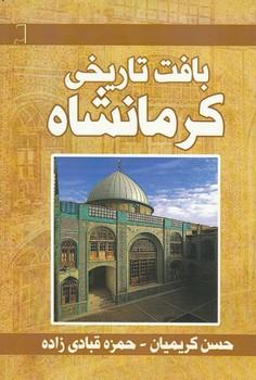 بافت تاريخي شهر كرمانشاه - كريميان