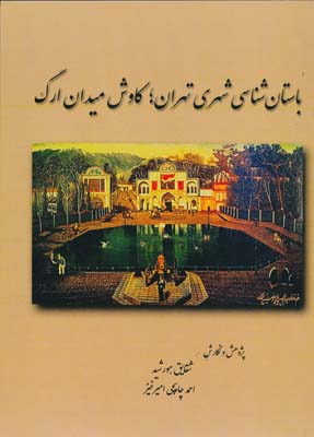 باستان شناسي شهري تهران كاوش ميدان ارگ - هورشيد