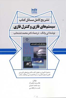 تشریح کامل مسائل کتاب سیستم های فازی و کنترل فازی - نظم آرا