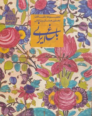 مجموعه مقالات نخستين همايش بين المللي باغ ايراني - جواهريان